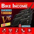 【送料無料】 (BKI282-V6-5set)  バイク用 インカム 5個セット ★6台接続可能(2台間で通話)! ★最大通信距離 1000m! ★Bluetooth対応で音楽転送・ハンズフリー通話も可能!