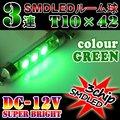 在庫限り! セール特価! LED ルーム球 3chip 3連 / T10 / 42mm 【カラー:グリーン】 DC12V [送料無料][メール便]