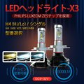 6000LM LEDヘッドライト / フォグランプ 兼用 [LED-X3] 6500K ※色変更シール付:4300K/8000K ※型番:H4 Hi/Lo、H8/H11、HB3/HB4 [DC9-32V] PHILIPS LUXEOM ZESチップ採用 IP67防水 スマートIC [送料無料]
