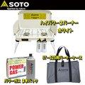 【送料無料】  SOTO ハイパワー2バーナー+パワーガス 3本パック+専用ケース(ST-525用)【お得な3点セット】   ホワイト  ST-N525