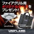 【送料無料】  ユニフレーム(UNIFLAME) ファイアグリル【オリジナルケースセット♪】    683040+HCA0130