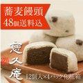 慈久庵「蕎麦饅頭」(そばまんじゅう)化粧箱入(12個×4パック入り)