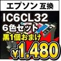 黒インク+1個サービス【送料無料】EPSON エプソン IC6CL32 6色セット 【互換インクカートリッジ】★ICチップ付(残量表示機能付)★ICBK32、ICC32、ICY32、ICM32、ICLC32、ICLM32