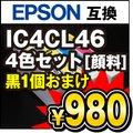 黒インク+1個サービス【送料無料】EPSON エプソン IC4CL46 4色セット 【純正 互換 4色パック インクカートリッジ】★ICチップ付(残量表示機能付)★ICBK46、ICC46、ICM46、ICY46