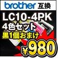 黒インク+1個サービス【送料無料】brother ブラザー LC10-4PK 4色セット 【純正互換インクカートリッジ】LC10BK、LC10C、LC10M、LC10Y