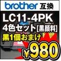 黒インク+1個サービス【送料無料】brother ブラザー LC11-4PK 4色セット 【純正互換インクカートリッジ】LC11BK、LC11C、LC11M、LC11Y