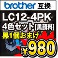 黒インク+1個サービス【送料無料】brother ブラザー LC12-4PK 4色セット 【純正互換インクカートリッジ】LC12BK、LC12C、LC12M、LC12Y