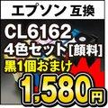 【送料無料】EPSON エプソン IC4CL6162 4色セット 顔料インク【純正互換インクカートリッジ】★ICチップ付(残量表示機能付)★ICBK61、ICC61、ICM61、ICY61