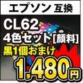 黒インク+1個サービス【送料無料】EPSON エプソン IC4CL62 4色セット 顔料インク【純正互換インクカートリッジ】★ICチップ付(残量表示機能付)★ICBK62、ICC62、ICM62、ICY62