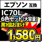 IC6CL70L 6色セット 黒インク+1個おまけ インクカートリッジ エプソン EP-805EP-806A EP-805AR EP-805AW EP-775A EP-905A EP-905F EPSON IC6CL70 増量 パック 互換インク 純正よりお得 ICチップ 残量表示 ICBK70L ICY70L
