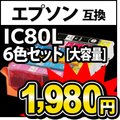 IC6CL80L 6色セット インクカートリッジ エプソン EP-807A EP-707A  EP-977A3 EP907A EPSON 増量 パック 互換インク 純正よりお得 ICチップ 残量表示 ICBK80L ICY80L【送料無料】お得祭り