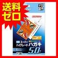 M【送料無料】 エレコム スーパーハイグレードハガキ☆EJH-SH50★