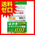 M【送料無料】 エレコム はがきテストプリント用紙☆EJH-TEST★