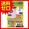 エレコム アイロンプリントペーパー(白生地用)☆EJP-WPN3★