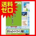 エレコム きれいなスーパーファイン用紙☆EJK-SUA4200★