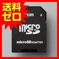 M【送料無料】 エレコム WithMメモリカード変換アダプタ☆MF-ADSD002★