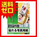M【送料無料】 エレコム 貼れる写真用紙☆EDT-NLL10★