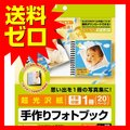 エレコム 手作りフォトブック☆EDT-KBOOK★