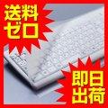 キーボードカバー フリー デスクトップパソコン用 エレコム (フリーカットタイプ)☆PKU-FREE1★  送料無料