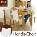 ダイニング5点セット Rick(リック)PVC  ダイニングセット ダイニングテーブル テーブル ダイニングチェア イス 椅子 木製 食卓 4人掛け 5点
