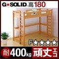 業務用可! G★SOLID ロフトベッド H180cm 梯子無 ロフトベット ロフト ベッド 大人用 子供用 木製 頑丈
