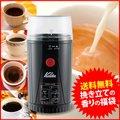 【澤井珈琲】送料無料 カリタEG-45 電動ミルが入った 焼きたてコーヒー福袋 (珈琲豆/コーヒー豆/挽き立て)