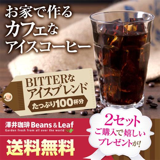 アイスコーヒー100杯分福袋