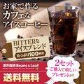 【澤井珈琲】送料無料 コーヒー専門店の100杯分入りアイスコーヒー・水出し珈琲用福袋 2セット以上ご注文で嬉しいオマケ付き♪