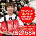 【澤井珈琲】送料無料!やくもブレンド濃い味150杯分入り コーヒー福袋(珈琲豆/濃味/コーヒー豆/濃厚)