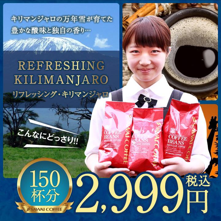 リフレッシング・キリマンジャロ2999円