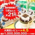 【澤井珈琲】送料無料 1分で出来るコーヒー専門店のドリップバッグ福袋 150杯分(ドリップカフェ/個包装)