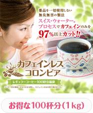 コーヒー豆50杯分
