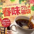 【澤井珈琲】 送料無料 春味バージョンにパワーアップ!! ドカンと詰ったコーヒー福袋(珈琲豆/コーヒー豆)
