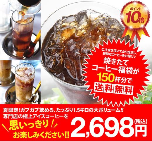 アイスコーヒー150杯分