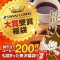【澤井珈琲】 送料無料 大賞受賞福袋 4種200杯分 (珈琲豆/コーヒー豆/セット)