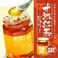 【澤井珈琲】美味しい紅茶の店認定店の紅茶で作った紅茶ジャム(ティージャム)
