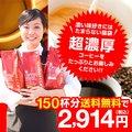 【澤井珈琲】 送料無料 コーヒー専門店の150杯分入り超深煎りマンデリンコーヒー福袋(コーヒー/コーヒー豆/珈琲豆)