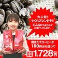 【澤井珈琲】送料無料!澤井珈琲 一番人気のやくもブレンド100杯分入りコーヒー福袋