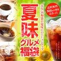 【澤井珈琲】 送料無料 夏味グルメ福袋(コーヒー/コーヒー豆/アイスコーヒー)