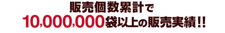 楽天市場販売個数累計で10000000袋の販売実績