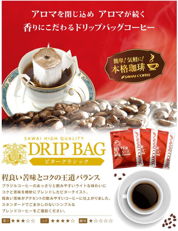 アロマを閉じ込め、アロマが続く香りにこだわるドリップバッグコーヒー