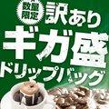 【澤井珈琲】コーヒー専門店の訳ありドリップバッグ ギガ盛400杯入り福袋 送料無料 ドリップコーヒー  個包装