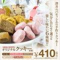 【澤井珈琲】コーヒー専門店の手作りクッキー(スイーツ/お菓子/おやつ)