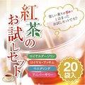 【澤井珈琲】紅茶のお試しセット(メール便/ティーバッグ/紅茶/同梱不可)