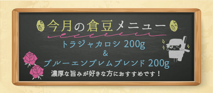 今月の倉豆メニュー