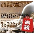 【澤井珈琲】 送料無料 200杯分 モカスペシャル大入りコーヒー福袋 (珈琲豆/コーヒー豆)