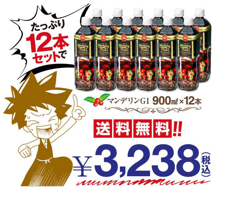 送料無料3238円