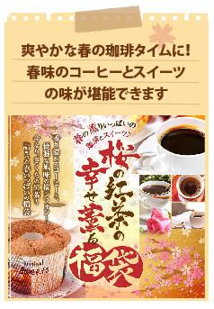 幸せ薫る桜の紅茶