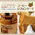 【澤井珈琲】[完全手作り]コーヒーシフォンケーキ レギュラー(てづくり/おやつ/スイーツ)