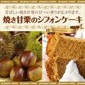 【澤井珈琲】完全手作り 焼き甘栗のシフォンケーキ レギュラー(マロン/てづくり/おやつ/スイーツ)